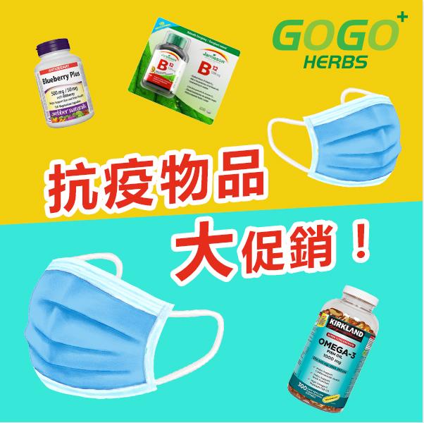 Gogoherbs anti-epidemic items