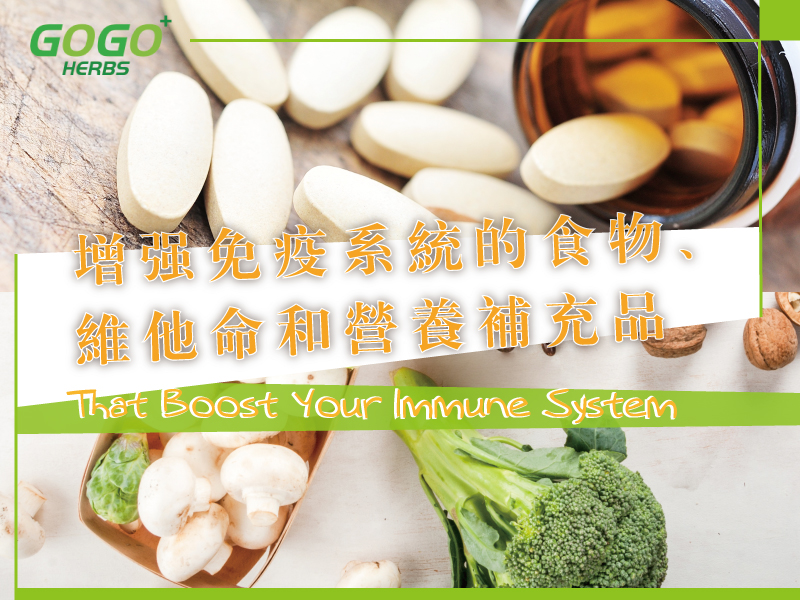 Foods, Vitamins, and Supplements that Boost Your Immune System
