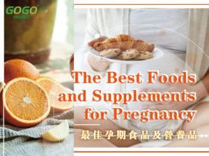 最佳孕期食品及营养品
