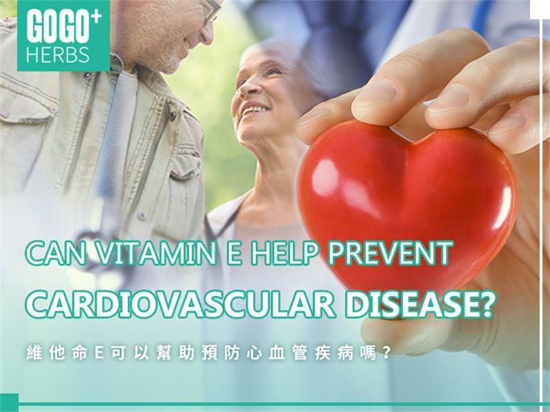 维他命E有助于预防心血管疾病