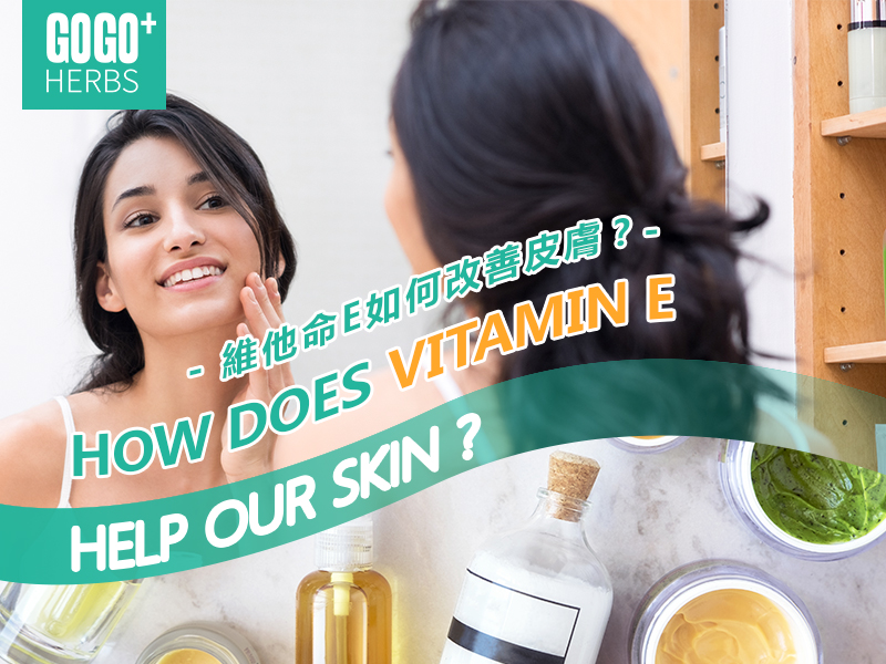 How vitamin E improves skin