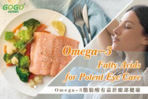 Effective eye care omega 3 fatty acids