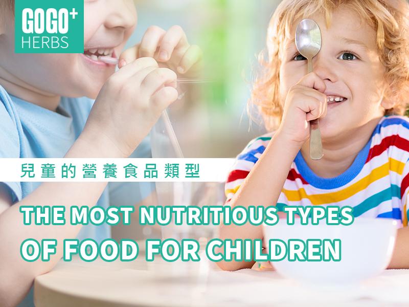 儿童的营养食品类型
