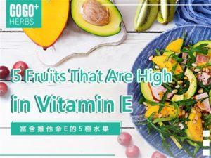 富含维他命E的5种水果