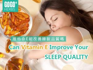 关于维他命E的一切维他命E能改善睡眠质量吗?