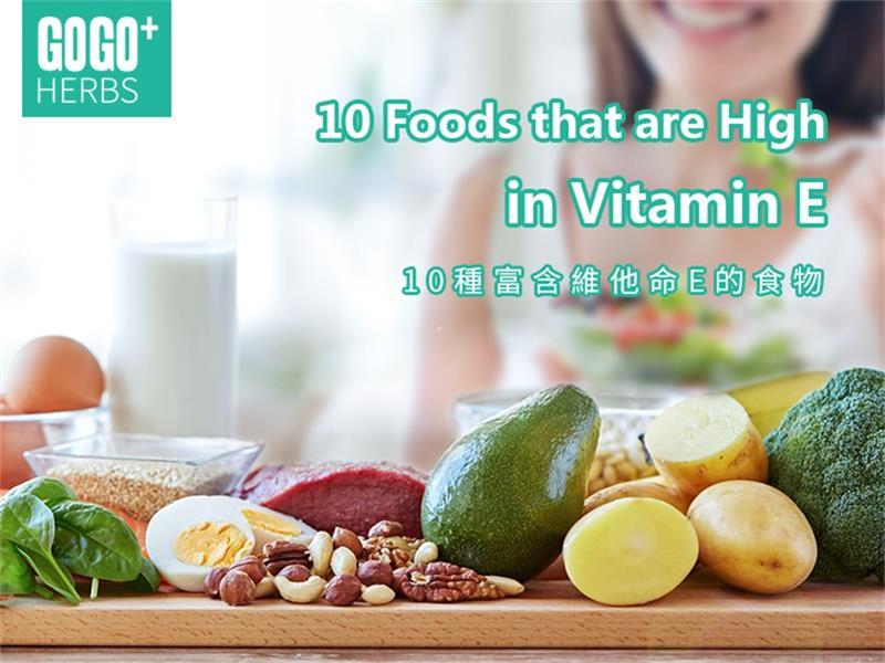 10 Foods that are High in Vitamin E
