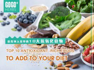 十大抗氧化食物