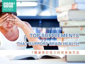 7種增強記憶力的營養補充品