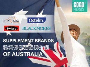 Supplement brands of Australia