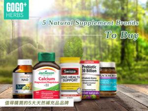 5大天然保健品品牌
