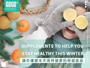 冬天保健品