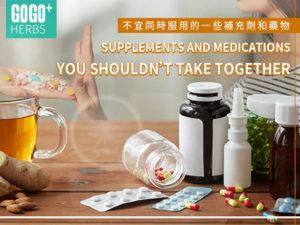 不宜同时服用的一些补充剂和药物