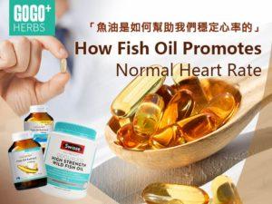 魚油是如何幫助我們穩定心率的