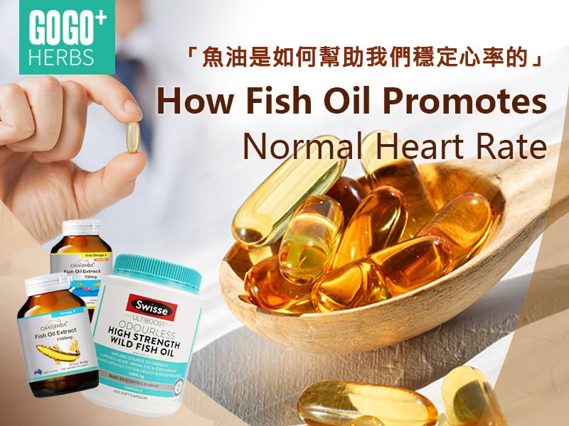 How Fish Oil Promotes Normal Heart Rate