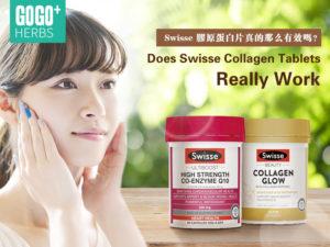 Swisse膠原蛋白片
