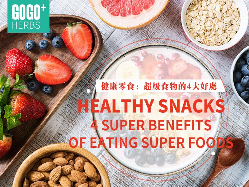超級食物的益處