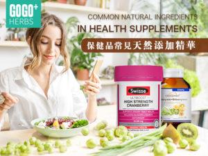 保健品常見天然添加精華