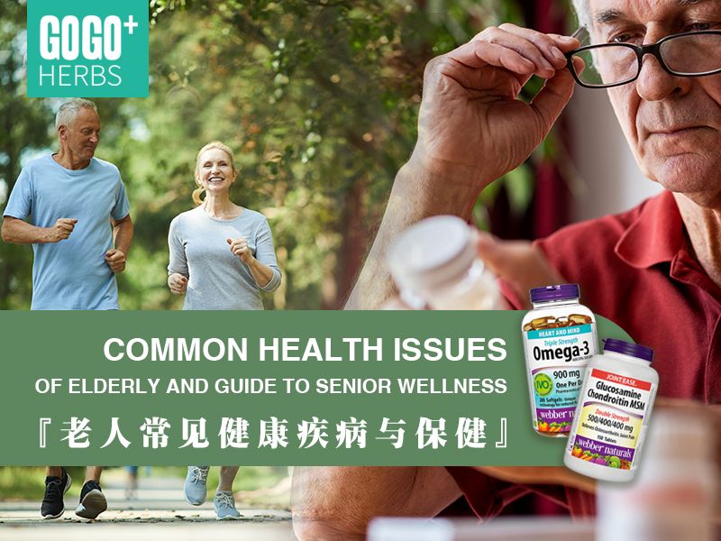 Common diseases and health products for the elderly