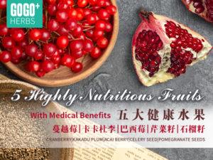 健康水果-蔓越莓|卡卡杜李|巴西莓|芹菜籽|石榴籽