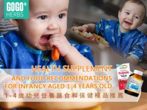 幼兒營養膳食和保健補品推薦