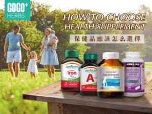 保健品如何選擇