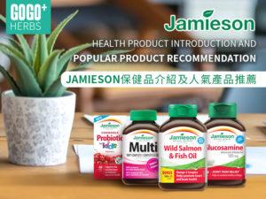 Jamieson保健品推薦