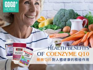 輔酶Q10對人體健康的積極作用