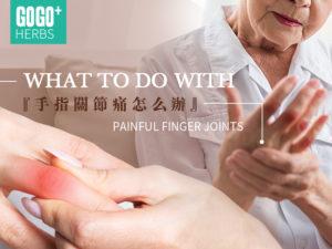 手指關節痛