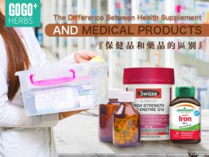 保健品和藥品的區別