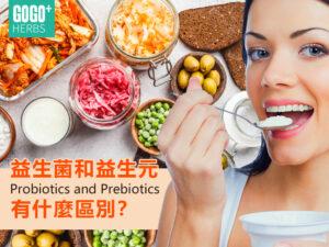 Differences-Between-Probiotics-and-Prebiotics
