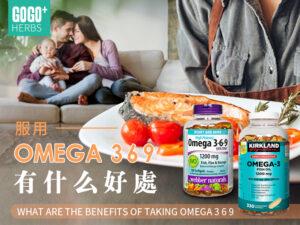 Benefits of taking omega3 6 9
