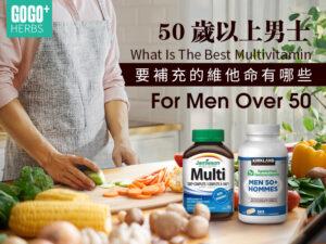 50歲以上男士要補充的維他命