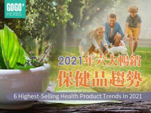 暢銷保健品趨勢
