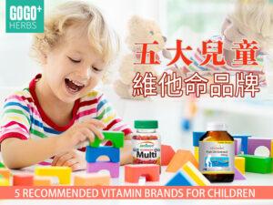 五大兒童維他命品牌