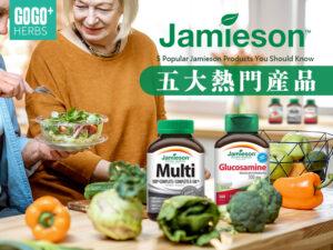 Jamieson產品